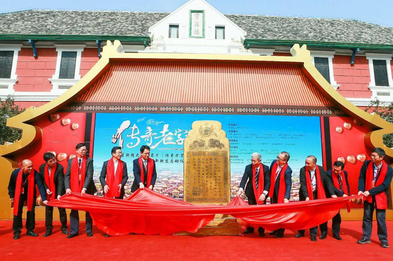 纪录片《传奇老字号》在故宫开机 助推中国品牌创新发展