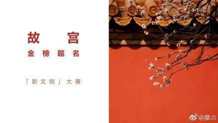 """""""故宫·金榜题名""""文创众筹大赛启动"""