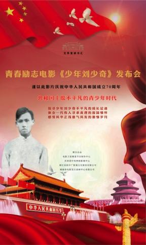 青春励志电影《少年刘少奇》新闻发布会举行