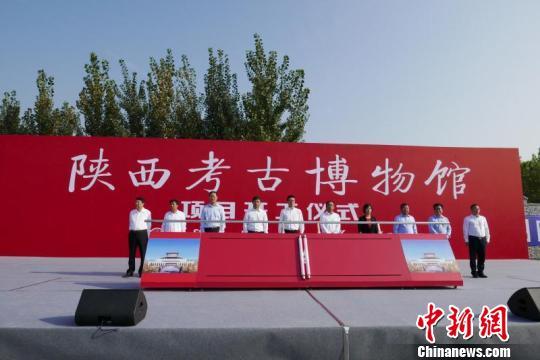 陕西考古博物馆在西安开工建设系国内首家