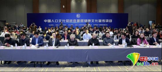 人口文化_活动|中国人口文化促进会基层健康文化宣传项目在京启动